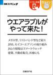 ウエアラブルがやって来た!(日経BP Next ICT選書)-電子書籍