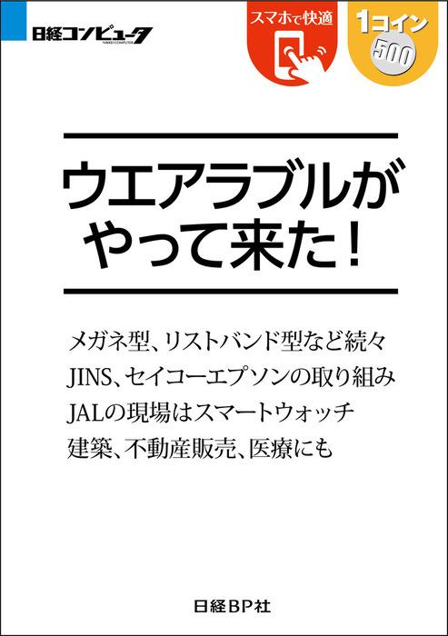 ウエアラブルがやって来た!(日経BP Next ICT選書)-電子書籍-拡大画像