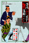 弐十手物語90 ぎうぎう哀夜・二-電子書籍