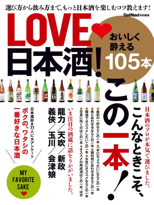 LOVE 日本酒!-電子書籍-拡大画像