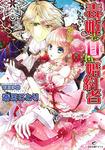 毒姫と甘い婚約者-電子書籍
