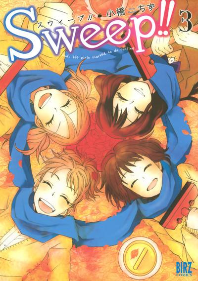Sweep!! (3)-電子書籍