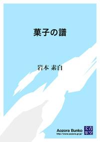 菓子の譜-電子書籍