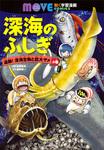 深海のふしぎ 追跡! 深海生物と巨大ザメの巻-電子書籍