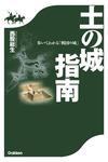 土の城指南-電子書籍