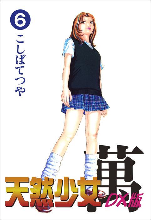 天然少女萬DX版 6巻拡大写真