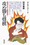 初段に挑戦する将棋シリーズ 攻め勝ち将棋-電子書籍