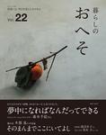 暮らしのおへそ Vol.22-電子書籍