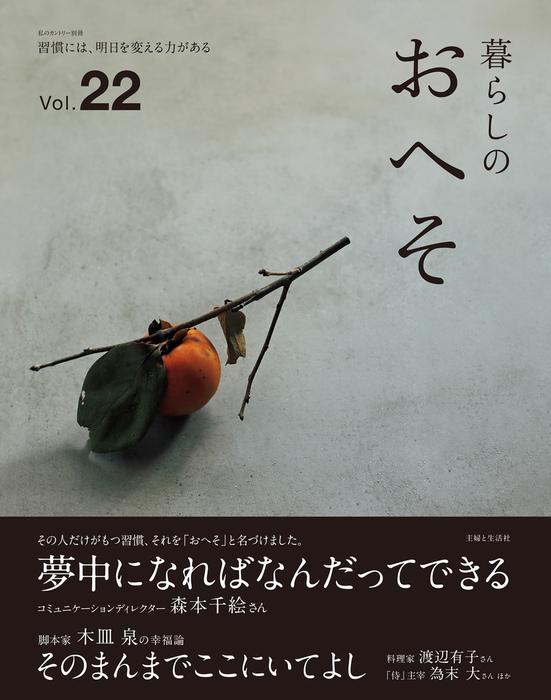 暮らしのおへそ Vol.22拡大写真