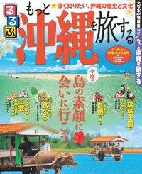 るるぶもっと沖縄を旅する-電子書籍
