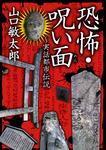 恐怖・呪い面~実話都市伝説-電子書籍