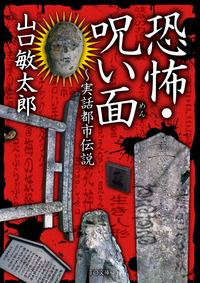 恐怖・呪い面~実話都市伝説