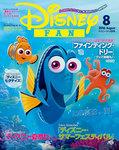 ディズニーファン 2016年8月号-電子書籍