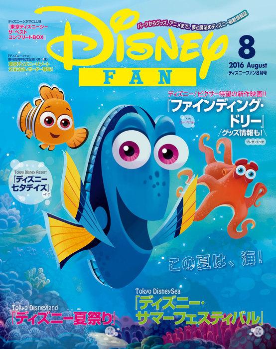 ディズニーファン 2016年8月号拡大写真