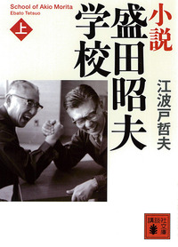 小説 盛田昭夫学校(上)