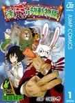 逢魔ヶ刻動物園 1-電子書籍