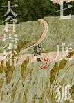 七度狐 落語シリーズ2-電子書籍