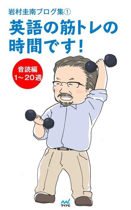 岩村圭南ブログ集1 英語の筋トレの時間です! 音読編1~20週拡大写真