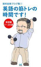 岩村圭南ブログ集