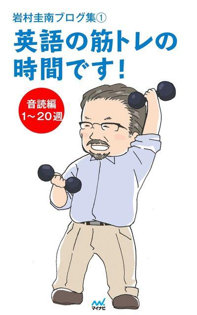 岩村圭南ブログ集1 英語の筋トレの時間です! 音読編1~20週-電子書籍