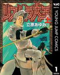 リストラ大王 上-電子書籍