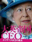 大英帝国CEO エリザベス女王の原点-電子書籍