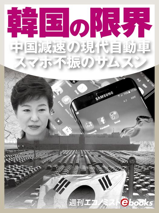 韓国の限界-電子書籍-拡大画像