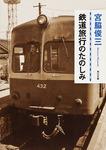鉄道旅行のたのしみ-電子書籍