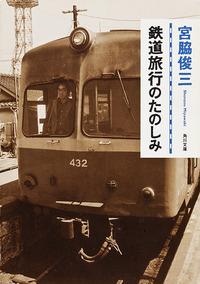 鉄道旅行のたのしみ