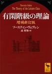 有閑階級の理論 増補新訂版-電子書籍