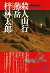 殺人山行 燕岳-電子書籍