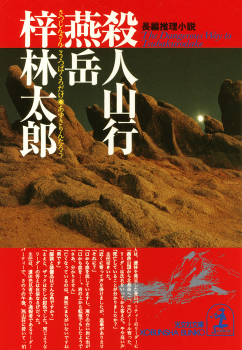 殺人山行 燕岳-電子書籍-拡大画像