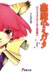 悪魔のミカタ(4) パーフェクトワールド・休日編-電子書籍