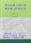 関西私鉄王国の復興計画(時刻表集)-電子書籍