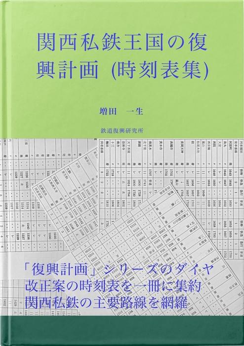 関西私鉄王国の復興計画(時刻表集)拡大写真
