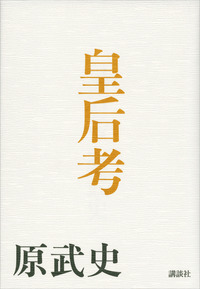 皇后考-電子書籍