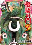優駿の門GP 5-電子書籍