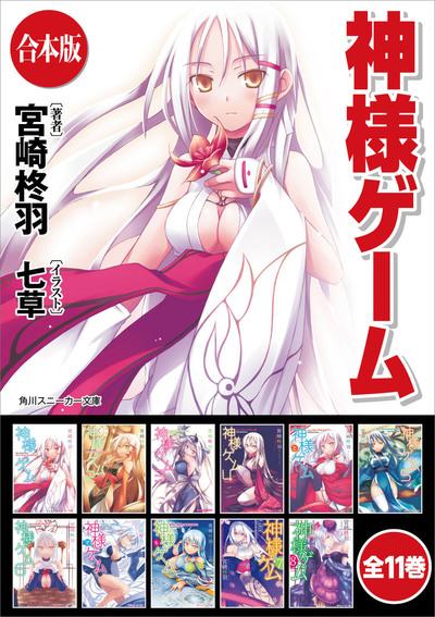 【合本版】神様ゲーム 全11巻-電子書籍
