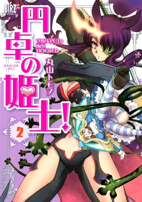 円卓の姫士! (2)拡大写真