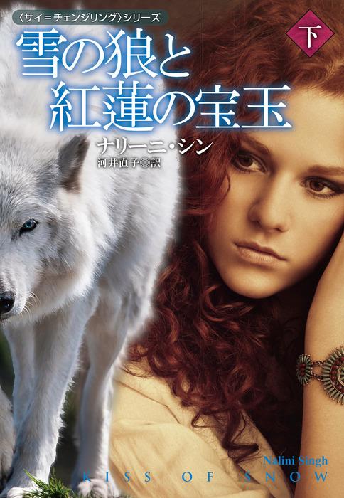 雪の狼と紅蓮の宝玉(下)拡大写真