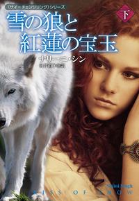 雪の狼と紅蓮の宝玉(下)