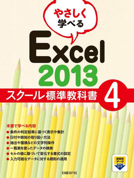 やさしく学べるExcel 2013スクール標準教科書4拡大写真