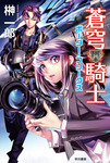 蒼穹騎士 ボーダー・フリークス-電子書籍