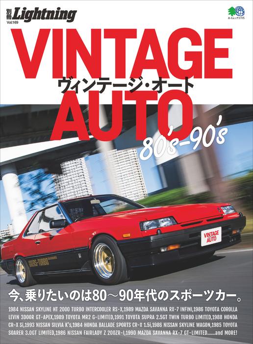 別冊Lightning Vol.169 VINTAGE AUTO 80's-90's-電子書籍-拡大画像