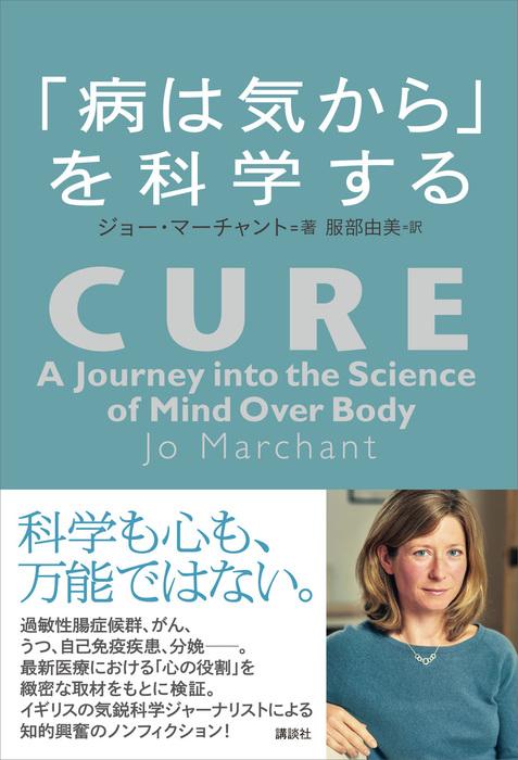 「病は気から」を科学する拡大写真