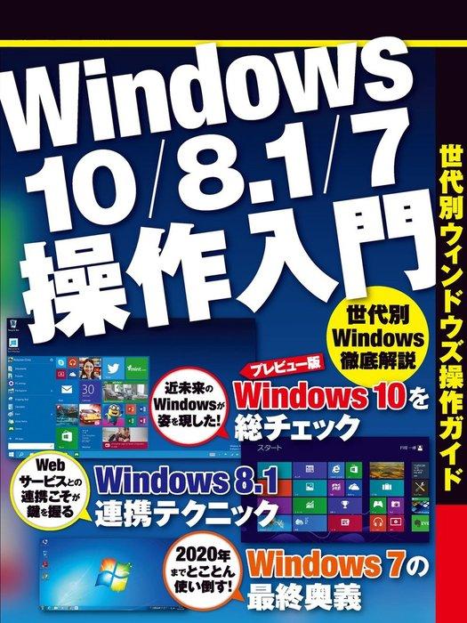 Windows10/8.1/7操作入門(日経BP Next ICT選書)拡大写真