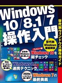 Windows10/8.1/7操作入門(日経BP Next ICT選書)-電子書籍