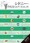 ララチッタ シドニー・ウルル(エアーズ・ロック)(2017年版)-電子書籍