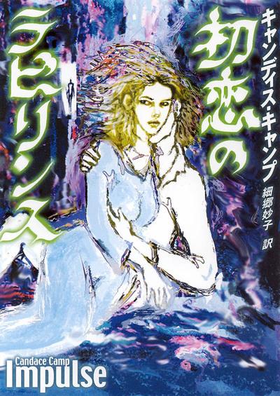 初恋のラビリンス-電子書籍