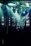 武蔵野アンダーワールド・セブン―多重迷宮―-電子書籍